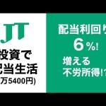 "<span class=""title"">【高配当株】100株で1万5400円の不労所得!JTを解説</span>"