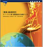 スパークス・新・国際優良日本株ファンド(愛称:厳選投資)(モーニングスター・ファンド オブ ザ イヤー2014)