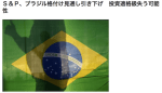 ブラジルの格付け見通しが「ネガティブ」に!今後の格下げ可能性で投資適格級でなくなることに!?レアルの投資信託(ファンド)や債券にはご注意を。