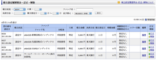 スクリーンショット(2011-01-08 14.23.26).png
