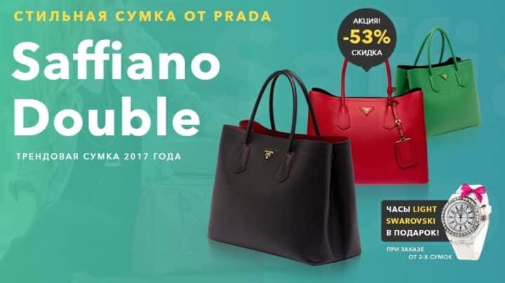 Сумка Prada Saffiano Double Bag для женщин
