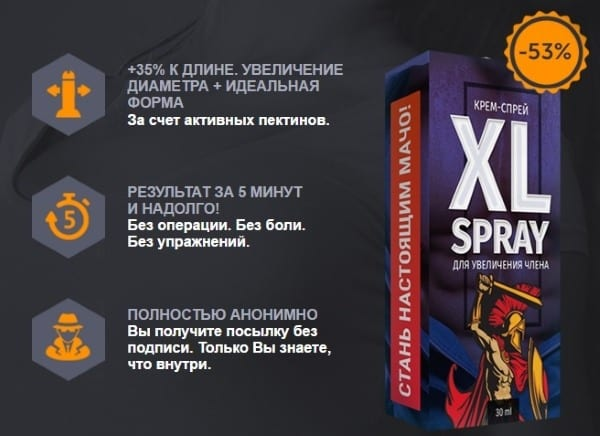 Преимущества XL Sperm Spray