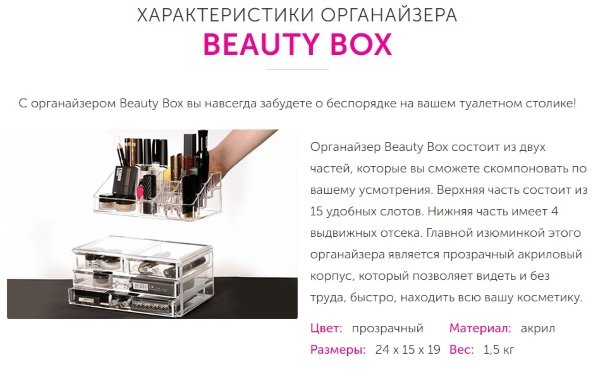 Кому пригодиться Beauty Box