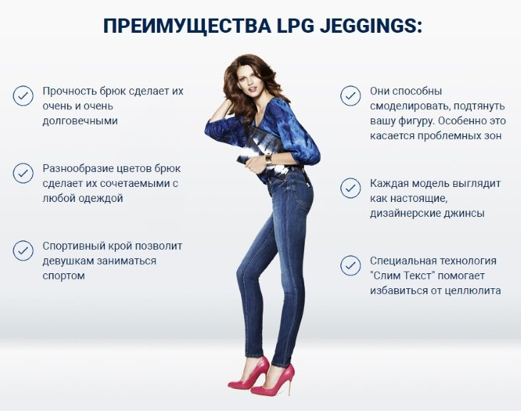 Преимущества LPG Jeggings