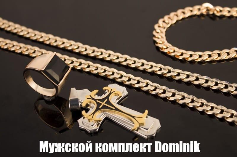 Комплект Dominik для мужчин  купить, цена, доставка, отзывы, обзор c74e2e01a01