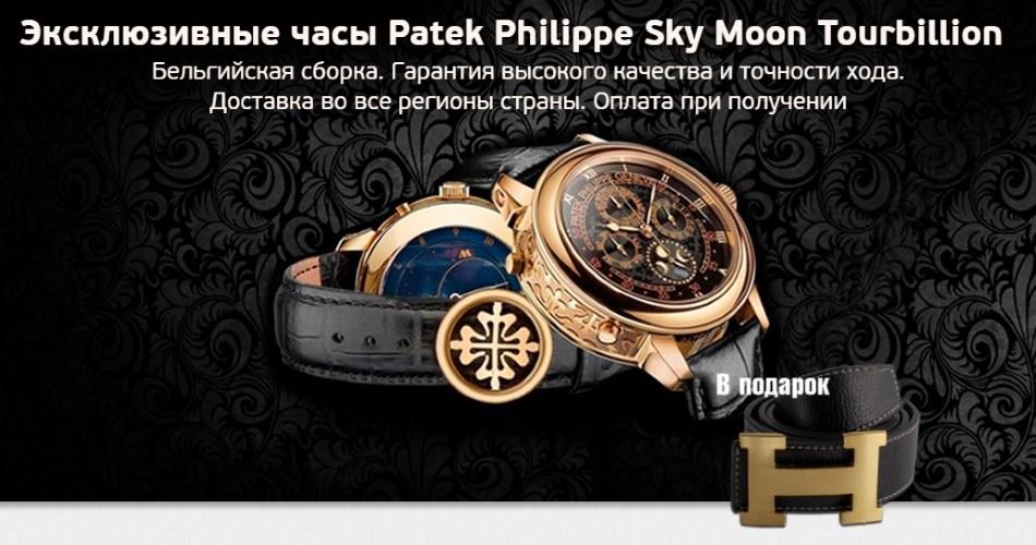 5e1259e4 Фотографии товара. ‹ › Содержание. Раскрыть содержание. 1. Обзор на мужские  часы Patek Philippe ...