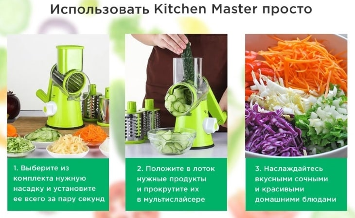 Инструкция по использованию Kitchen Master