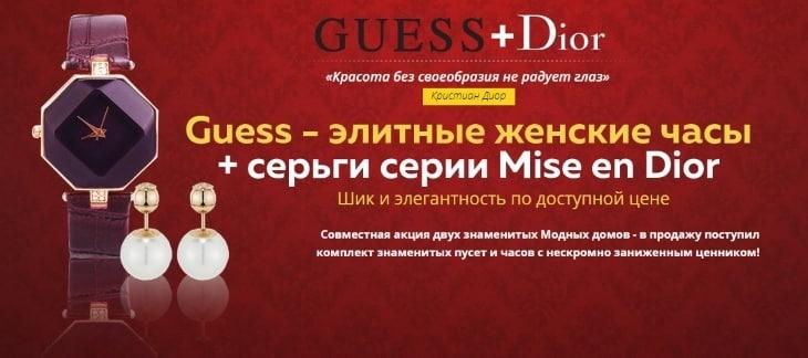 Часы Guess + серьги Dior  купить, цена, доставка, отзывы, обзор 178aa646633