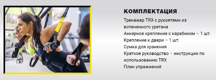 Комплектация петель TRX FitStudio Suspension