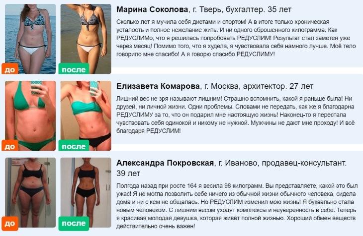 редуслим таблетки для похудения москва онлайн