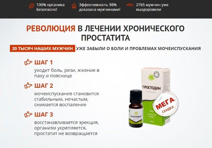 Хронический простатит лечение эффективное аптечный сбор трав для лечения простатита