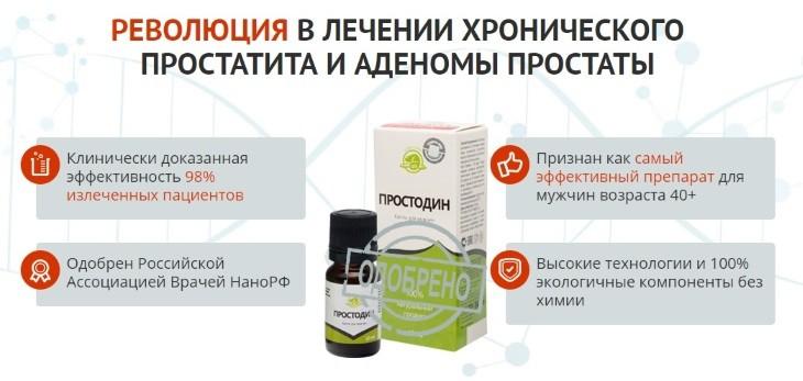 Чем лечить простатита у мужчин таблетки российские форум острый простатит