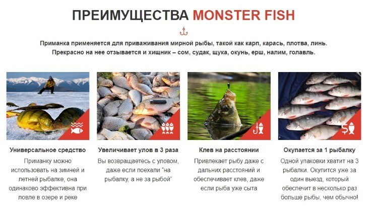 Главные преимущества Monster Fish
