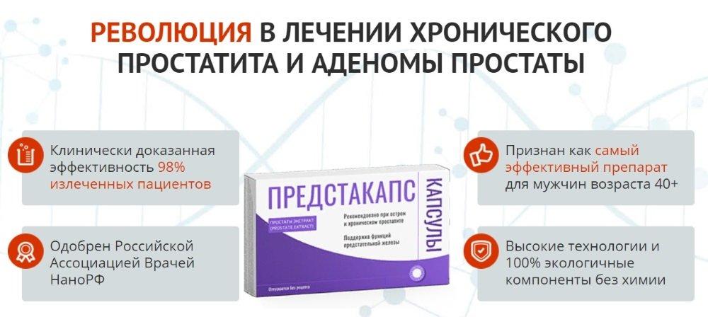 Новая технология для лечение хронического простатита ермак прибор для лечения простатита