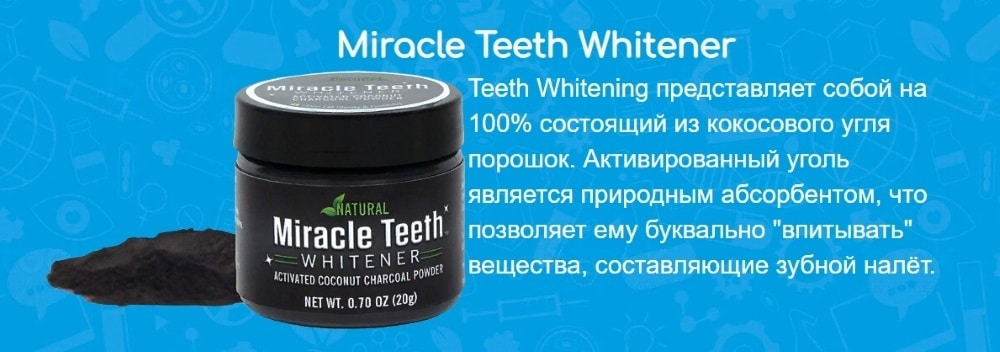 Что такое Miracle Teeth Whitener