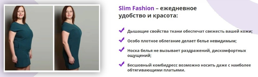 Главные преимущества Slim Fashion
