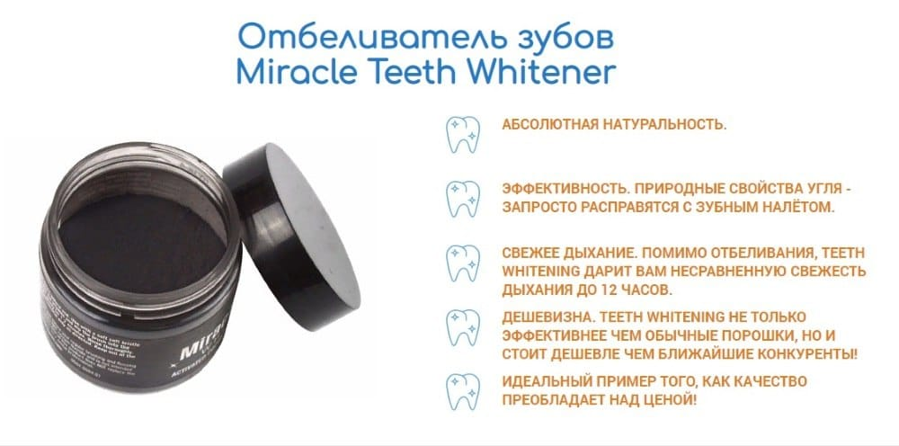 Главные преимущества Miracle Teeth Whitener