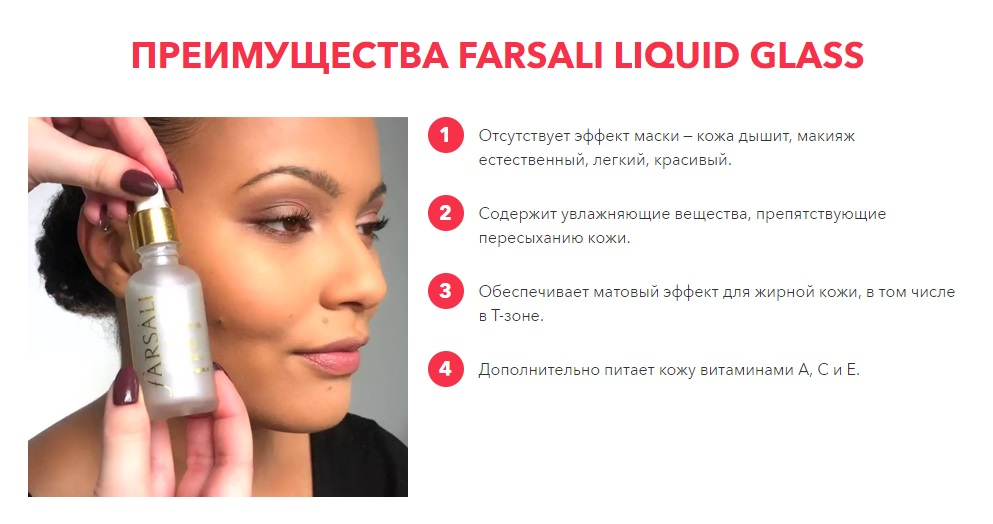 Главные преимущества Farsali Liquid Glass