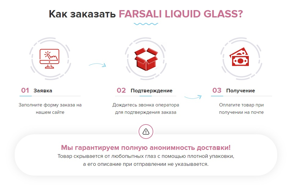 Как заказать Farsali Liquid Glass