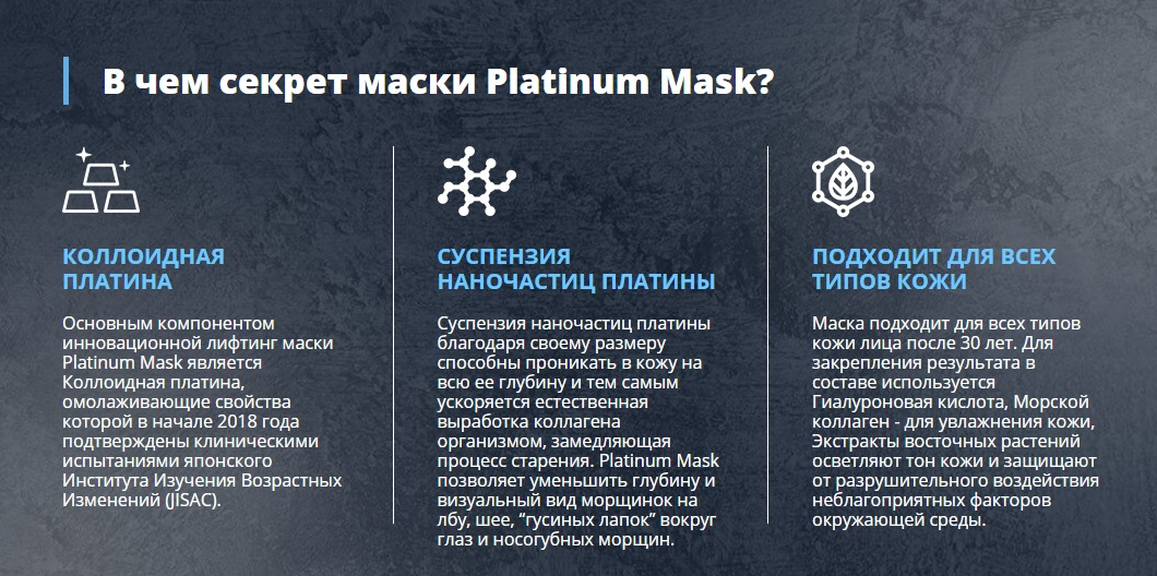 Главные преимущества маски Platinum Mask