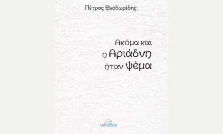 Αναζητώντας το μίτο στη νέα συλλογή του Π. Θεοδωρίδη