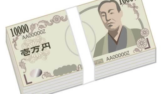 2018年の配当金が100万円を超えました!