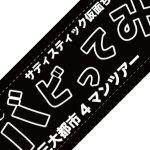 サディスティック仮面ちゃん 様(大阪府)