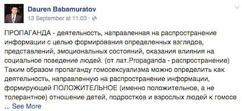 Dauren Babamuratov facebook