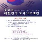 🛐 부림절 대한민국 국가기도제단 ■ 일시: 2020년 3월 9일(월) 오후 2시 ~ 7시 ■ 장소: 서울 애니선교센터(장소변경되었습니다.)