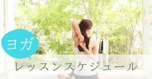 浜松市ヨガ教室タウンヨガライフの体験レッスンのスケジュール