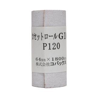 sandpaper 120 grit