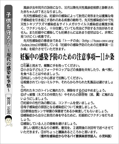 2013年4月4日掲載