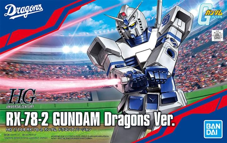 hg-rx-78-2-gundam-dragons-baseball-team-ver