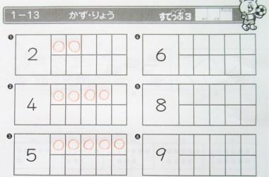 すてっぷ数量.JPG