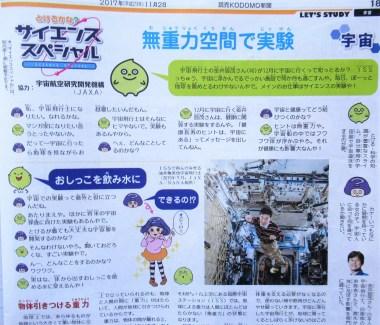 読売子ども新聞サイエンススペシャル学習.JPG