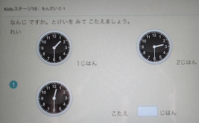 RISUきっず時計〇時半