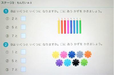 RISU 数の合成イラスト.JPG