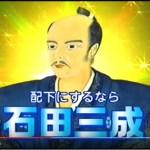 滋賀県のCМ、武将といえば石田三成がおもろい