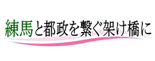 とや英津子 東京都議会議員。練馬区議を4期14年。7/2の都議選で皆様に押しあげていただき都議となりました。