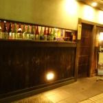 【海の神山の神 本店/富山市】富山の魅力満載な居酒屋さんに行ったんだ!