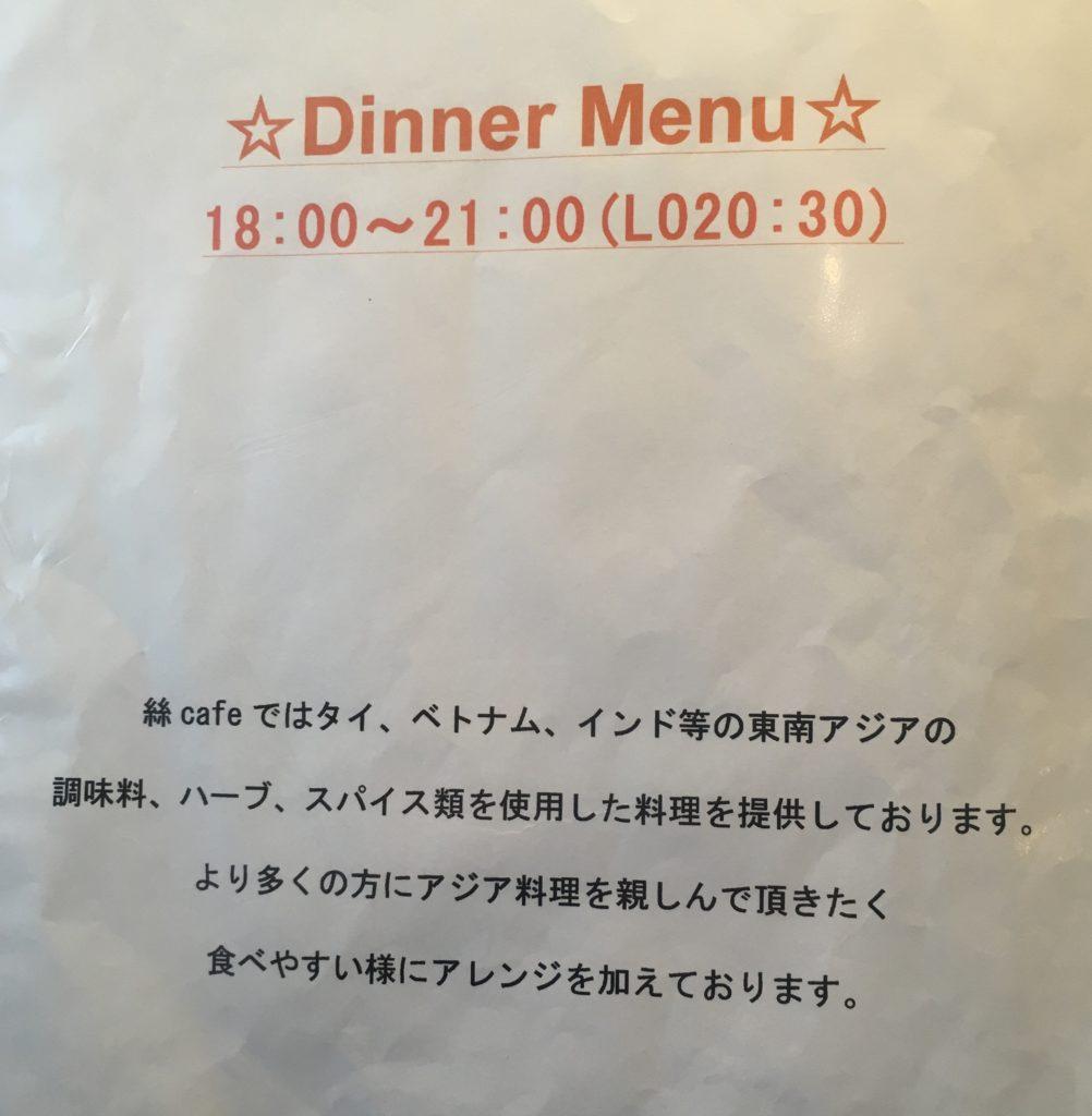 ディナーメニュー