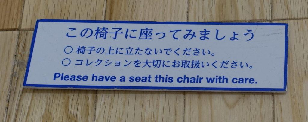 椅子の案内
