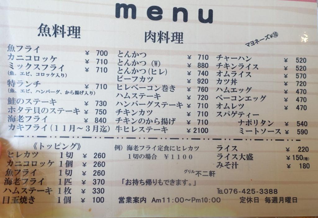 メニュー(食事)
