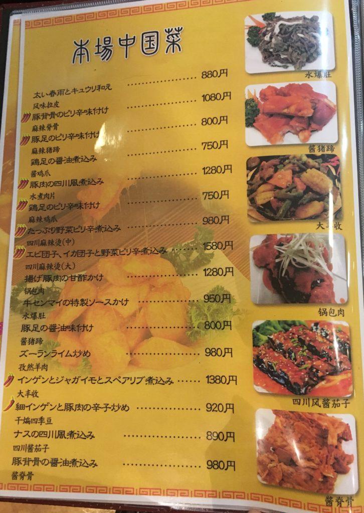 本場中国菜