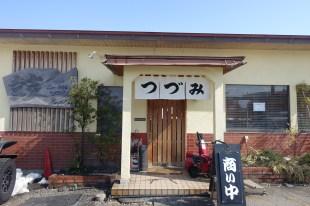 exterior(TSUZUMI)