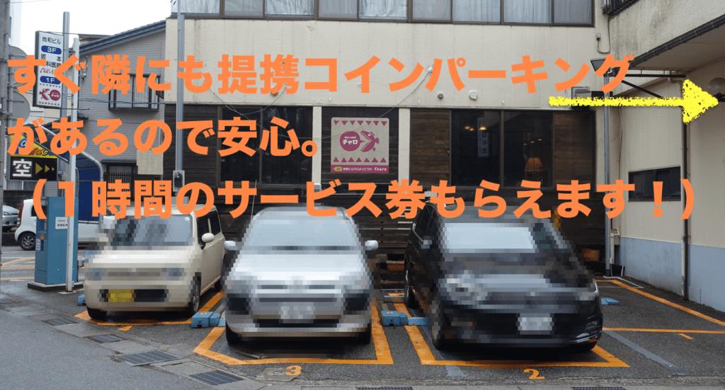 お店の前の提携駐車場