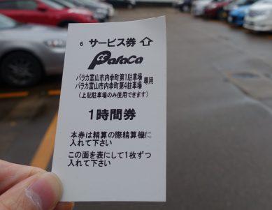 service ticket