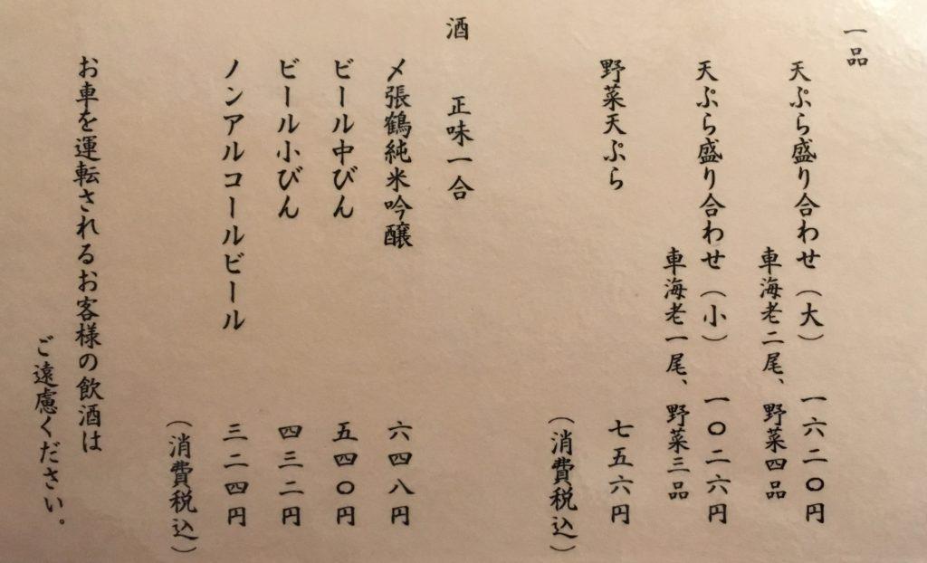 天ぷら・お酒メニュー