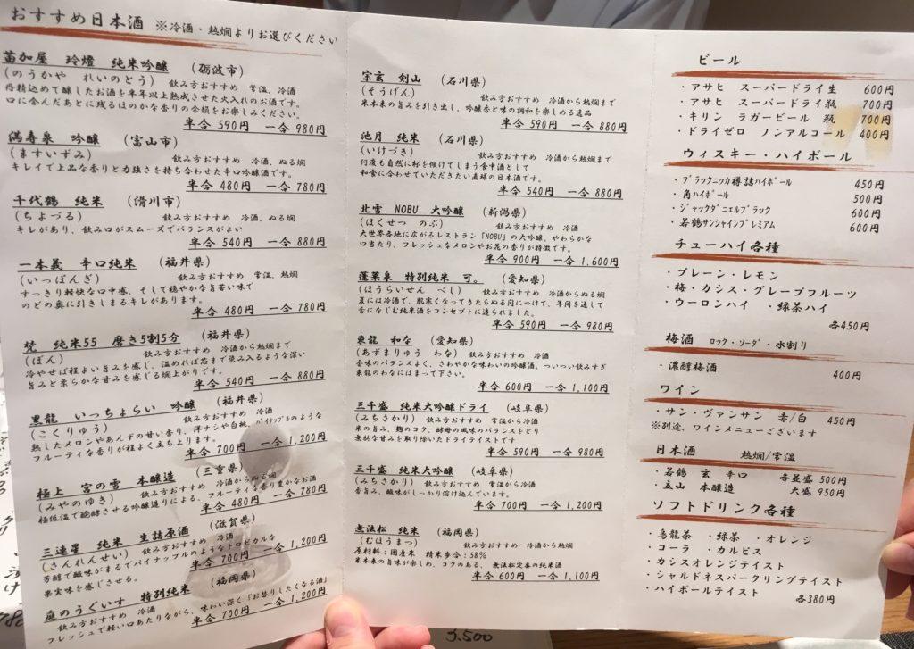 日本酒・ビール等