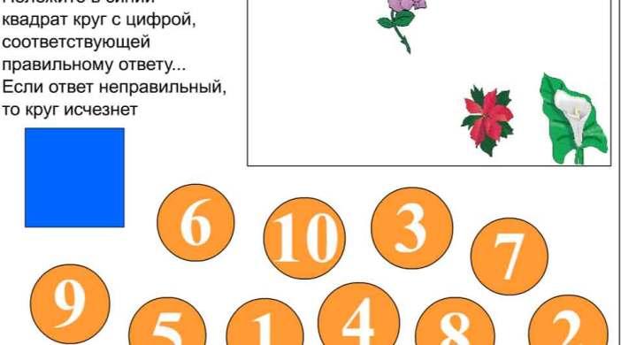 Сосчитай цветы онлайн игра